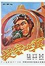 Chang kong bi yi