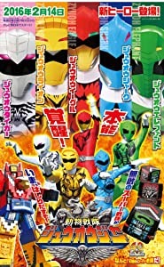Doubutsu Sentai Zyuohger full movie in hindi free download hd 720p