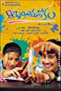 Kotha Bangaru Lokam (2008) Poster