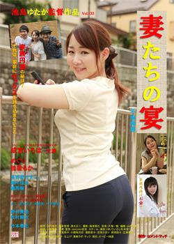 Tsuma-tachi no utage: Furin chitai