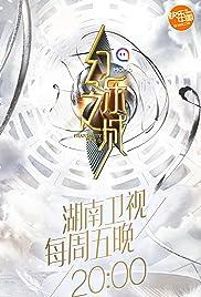 Phanta City Poster