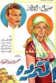El motamarreda Poster