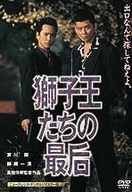 Shishioh-tachi no saigo