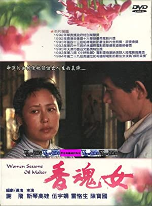 Kesheng Lei The Women from the Lake of Scented Souls Movie