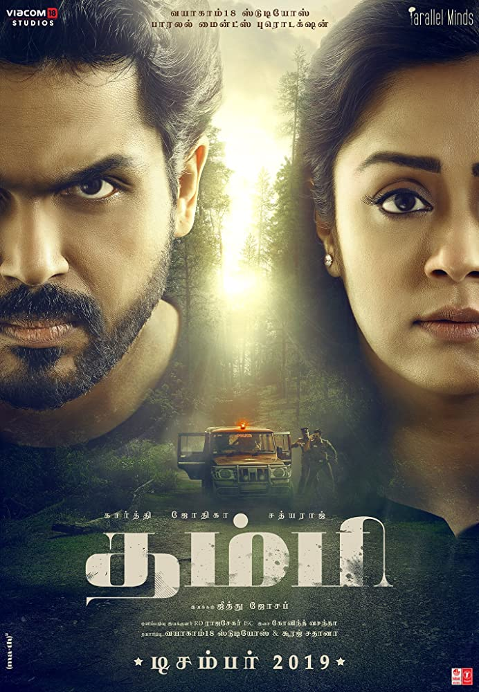 Jyotika and Karthi in Thambi (2019)