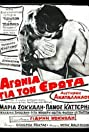 Lover's Agony (1969) Poster