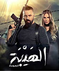 Al Hayba the Comeback (2018)