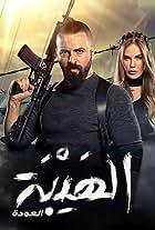 Al Hayba the Comeback