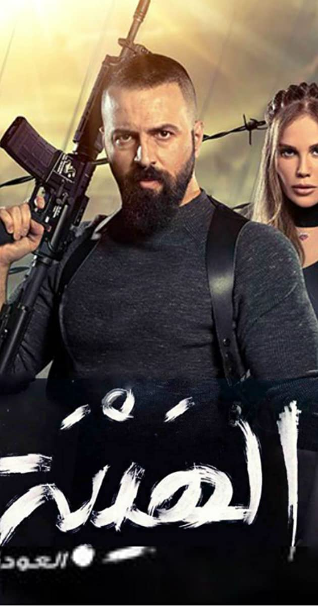 Download Al Hayba the Comeback or watch streaming online complete episodes of  Season 2 in HD 720p 1080p using torrent