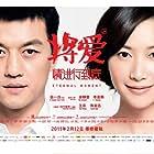 Yapeng Li and Jinglei Xu in Jiang Ai (2011)