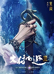 A Chinese Odyssey: Part Three (2016)