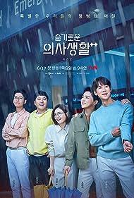Jeon Mi Do, Yoo Yeon-Seok, Jo Jung-Suk, and Dae-Myung Kim in Seulgiroun Euisasaenghal (2020)