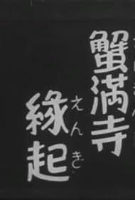 Kanimanji engi (1925)