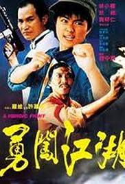Yong chuang jiang wu Poster