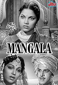Bhanumathi Ramakrishna in Mangala (1951)