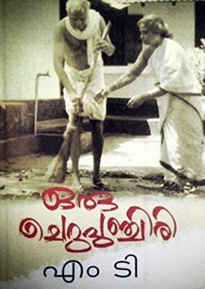 M.T. Vasudevan Nair (screenplay) A Slender Smile Movie