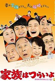 Kazoku wa tsuraiyo Poster