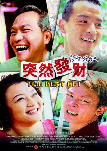 Tu ran fa cai (2004)
