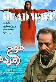 Dead Wave Poster
