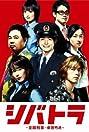 Shibatora (2008) Poster