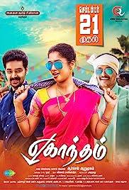 Eghantham (Tamil)