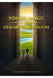 Ndoto Yangu ya Ufalme wa Kibinguni