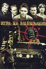 Andrey Gradov, Sergey Penkin, Ekaterina Semyonova, Oleg Stefan, and Pavel Maykov in Igra na vybyvanie (2004)