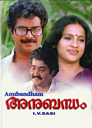 M.T. Vasudevan Nair (screenplay) Anu Bandham Movie