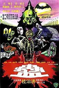 Gu (1981) Poster - Movie Forum, Cast, Reviews
