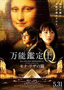 Adult movies unlimited download Bannou kanteishi Q: Mona Riza no hitomi by Masato Hijikata [DVDRip]