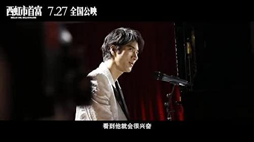 """Hello Mr. Billionaire"" Trailer (feat. Leehom Wang)"