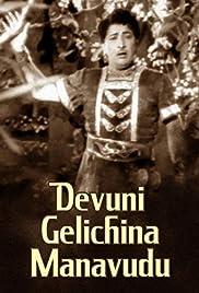 Devuni Gelichina Manavudu Poster