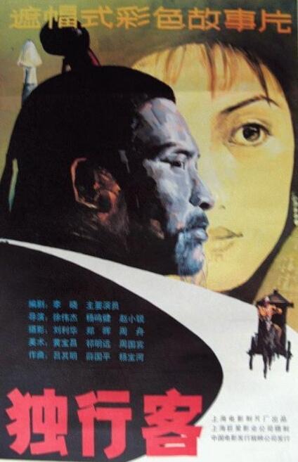 Du xing ke ((1989))