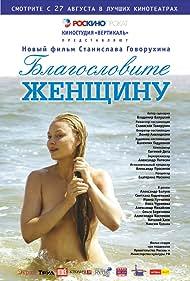 Blagoslovite zhenshchinu (2003) Poster - Movie Forum, Cast, Reviews