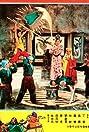 Huo yan shan (1962) Poster