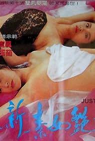 Xin su nu yan tan (1992)
