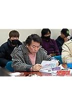 Park Bong-Ho 16 episodes, 2010-2011