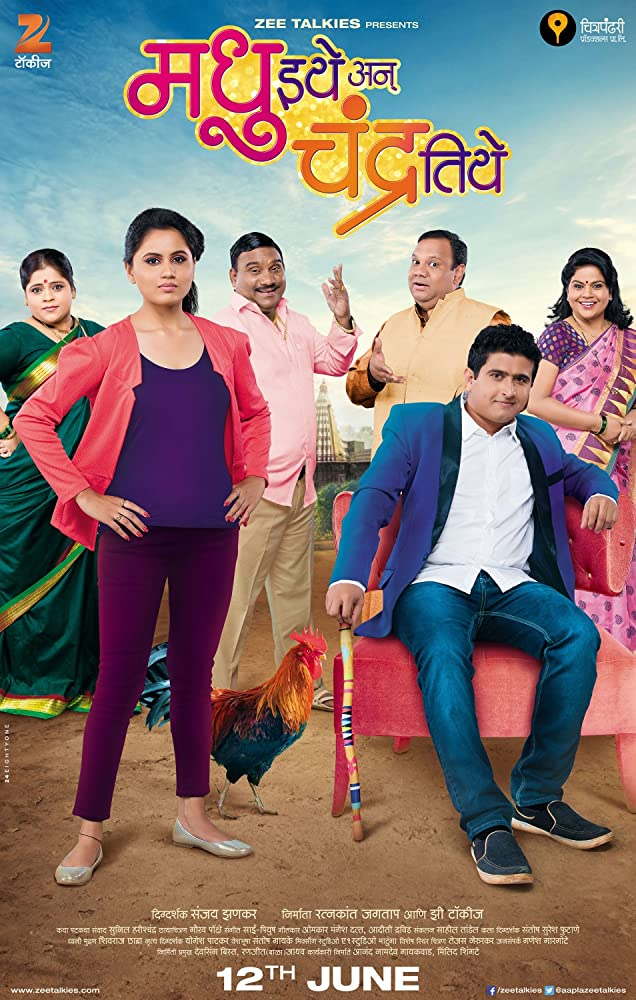 Madhu Ithe An Chandra Tithe (2016) Marathi 720p Webdl- Bhau Kadam