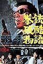 Kenjû zankoku monogatari (1964)