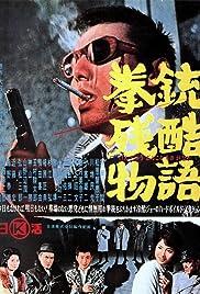 Cruel Gun Story(1964) Poster - Movie Forum, Cast, Reviews