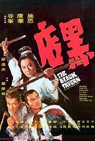 Hei dian (1972)