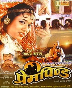 Torrent movies downloads Prem Pinda by Tulsi Ghimire [DVDRip]