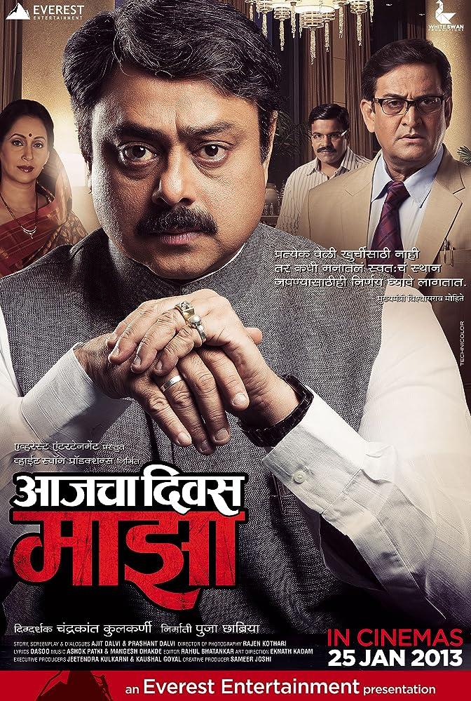 Aajacha Divas Majha (2013) Marathi 1080p HD