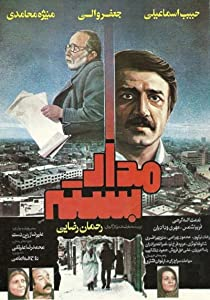Madaar-e basteh Iran