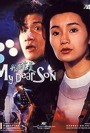 Wo yao fu gui Poster