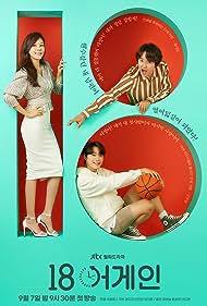 Yoon Sang-Hyun, Ha-neul Kim, and Lee Do-Hyun in Eitin Eogein (2020)