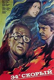 34-y skoryy (1981)