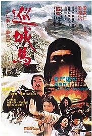 Xun cheng ma(1982) Poster - Movie Forum, Cast, Reviews