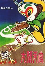 Da nao tian gong (1963)
