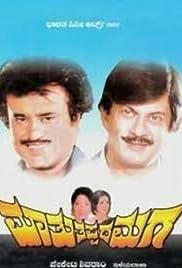 Maathu Thappadha Maga Poster